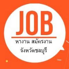 หางาน รายได้ดี