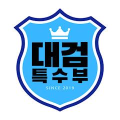 조현민 김대감의 대검특수부