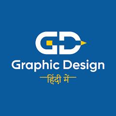 Graphic Design Hindi Me