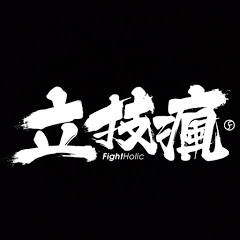 立技瘋FightHolic