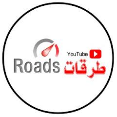 طرقات 🚔 Roads