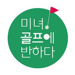 미녀 골프에 반하다