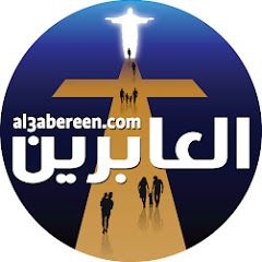 al3abereen العابرين