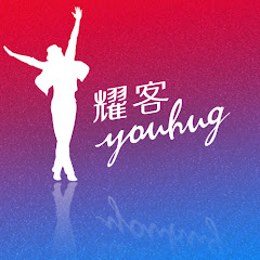 耀客傳媒官方頻道 YOUHUG MEDIA Official Channel