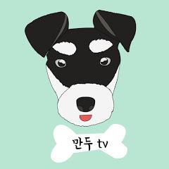 tv 만두mandoo