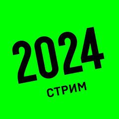2024: СТРИМ