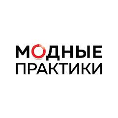 Модные Практики с Паукште Ириной Михайловной