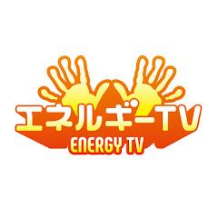 エネルギーTV