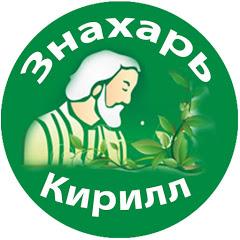 Знахарь-Кирилл
