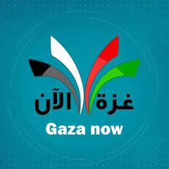 وكالة غزة الآن الإخبارية