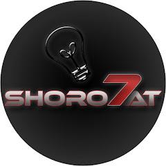شروحات-Shro7at