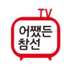 어쨌든 참선 TV