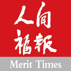 The Merit Times人間福報