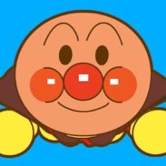 アンパンマンアニメチャンネル