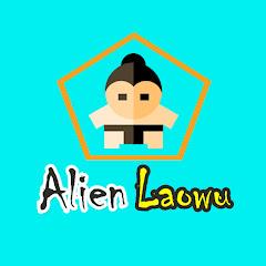老吴Alien