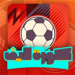 بث مباشر مباريات اليوم الان › كورة لايف - يلا شوت