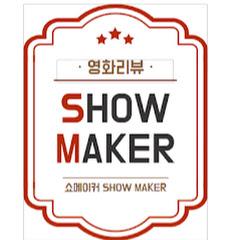 쇼메이커 Show Maker