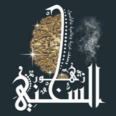Zohoor Alsukhny_ زهور السخني