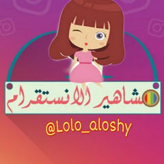 مشاهير الانستجرام Famous people