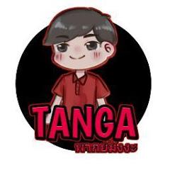 Tanga พากย์มังงะ