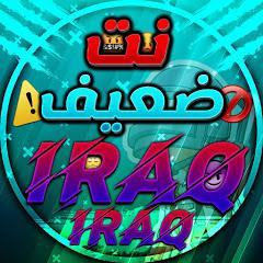 نت ضعيف IRAQ
