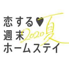 ABEMA 恋する週末ホームステイ【公式】