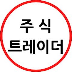 주식트레이더