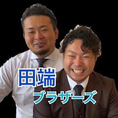 田端ブラザーズ