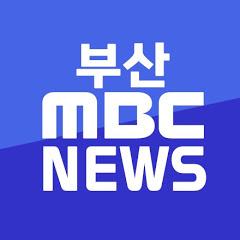 부산MBC뉴스