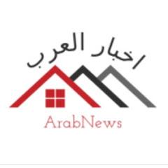 اخبار كل العرب