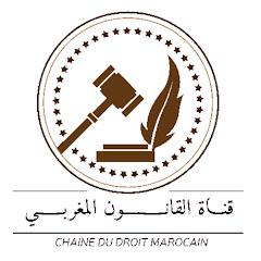 قناة القانون المغربي