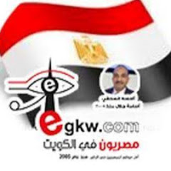 مصريون في الكويت T.V