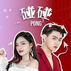 碰碰PongPong