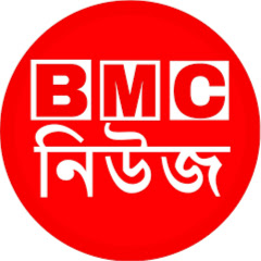 BMC- নিউজ