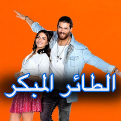 Erkenci Kuş - مسلسل الطائر المبكر