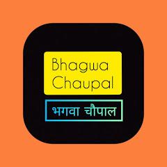 Bhagwa Chaupal