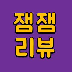 잼잼리뷰_웹툰&드라마