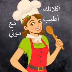 أكلاتك أطيب مع موني moni food