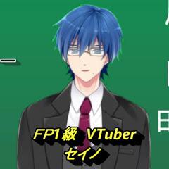 せいのFPチャンネル