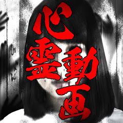 心霊動画チャンネル