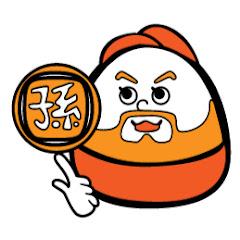 孫六 Shower TV 【食バラエティ】