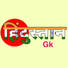 Hindustan Gk