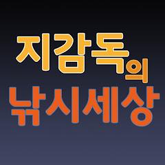 지감독의 낚시 세상