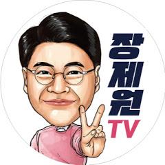 장제원TV
