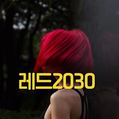 레드2030