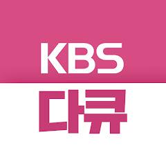 KBS Documentary [KBS 다큐]
