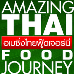 Amazing Thaifood Journey โดย เชฟชุมพล