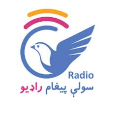Suli Paigham Radio