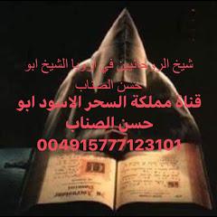 قناة مملكة السحر الأسود ابو حسن الصناب
