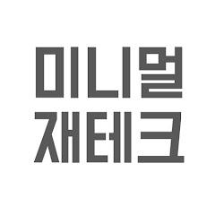 미니멀 재테크 호호양